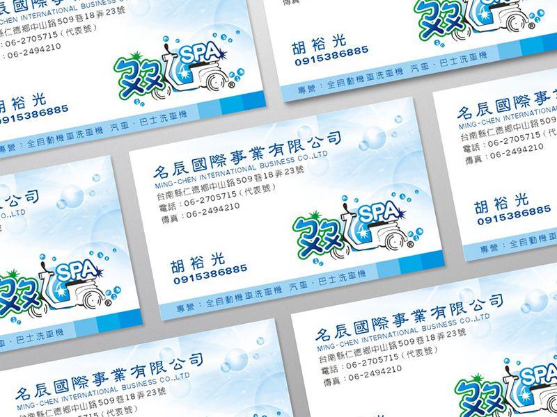 名辰國際 - 機車 洗車 機 企業形象設計