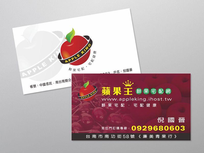 蘋果王鮮果宅配網 - 實體店面建立 網購 品牌