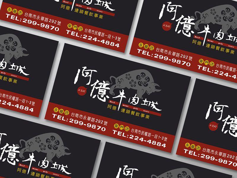 阿億牛肉城 - 牛肉湯 台南知名的小吃