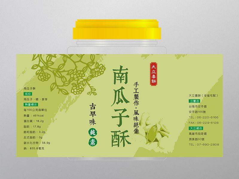 立豐餅店- 花生酥 / 南瓜子酥 / 黑芝麻酥-標籤貼紙