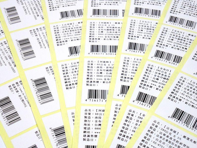 標籤貼紙   活動貼紙 +香鬆瓶貼+製造日期貼+生產資訊貼