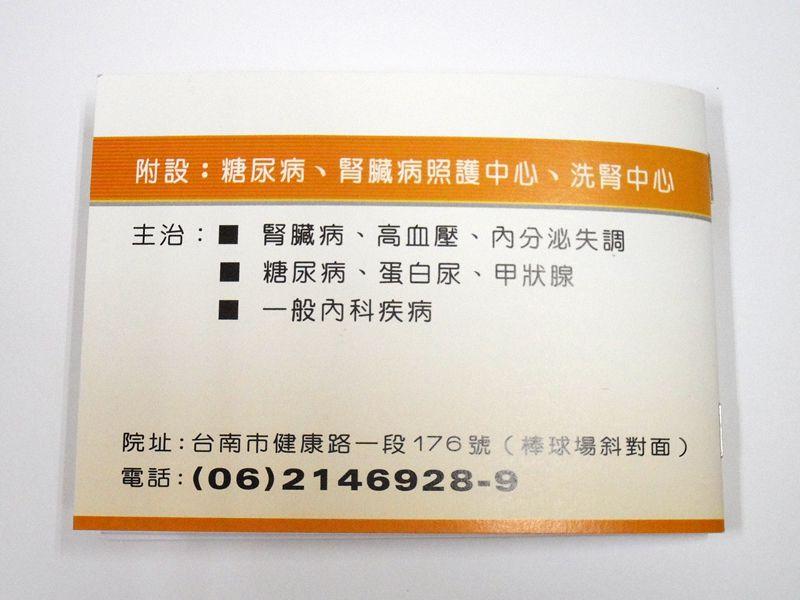 數位印刷應用   康健診所-腎臟病衛教 手冊