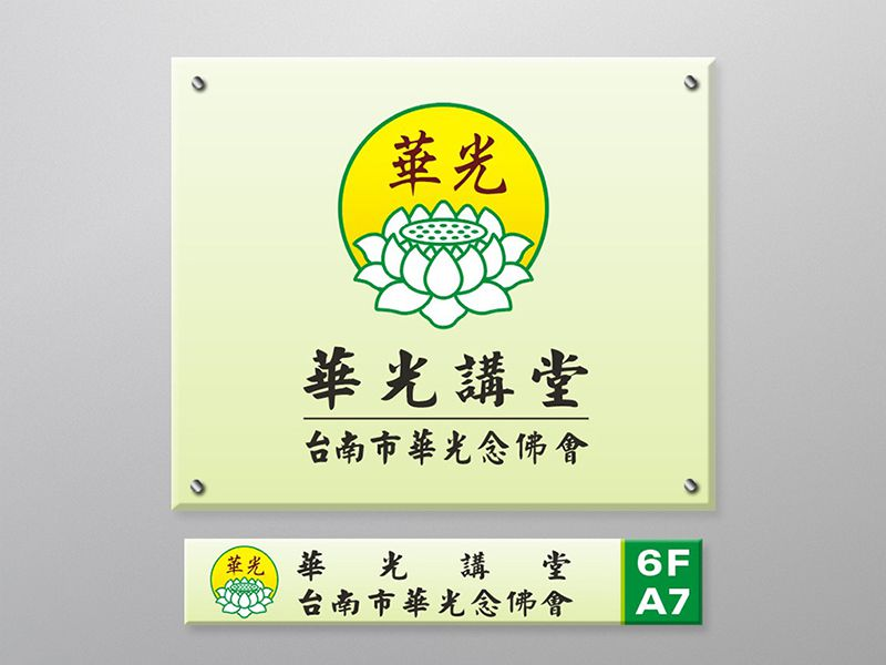 華光講堂|專修「淨土宗」的 念佛 道場
