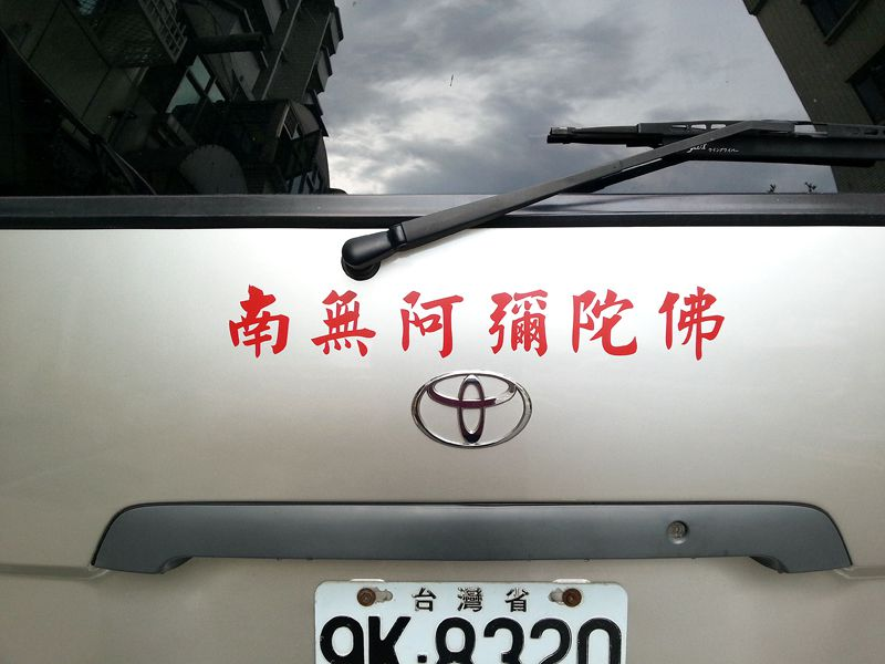 卡典西德割字|淨土宗彌陀寺 - 車體貼飾