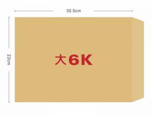 ★羅傑MORE★ 大6K赤牛皮信封