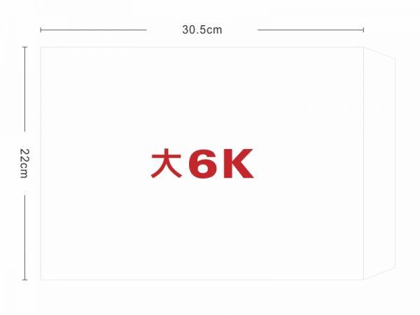 ★羅傑MORE★ 大6K白牛皮信封 (22x30.5cm)