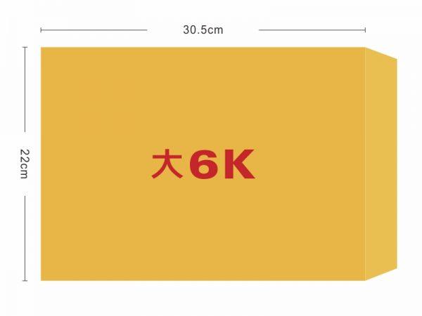 ★羅傑MORE★ 大6K黃牛皮信封