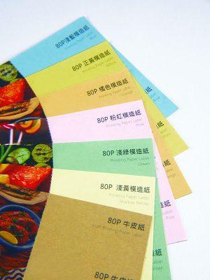 ★羅傑MORE★A4 DIY列印貼紙 - 赤牛皮 / 色模造貼紙