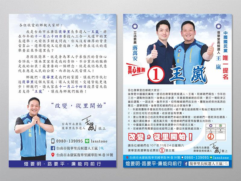 永康區復華里 里長 - 王嵐競選形象設計