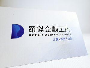 ★羅傑MORE★ 250P 雪銅紙 - 數位名片