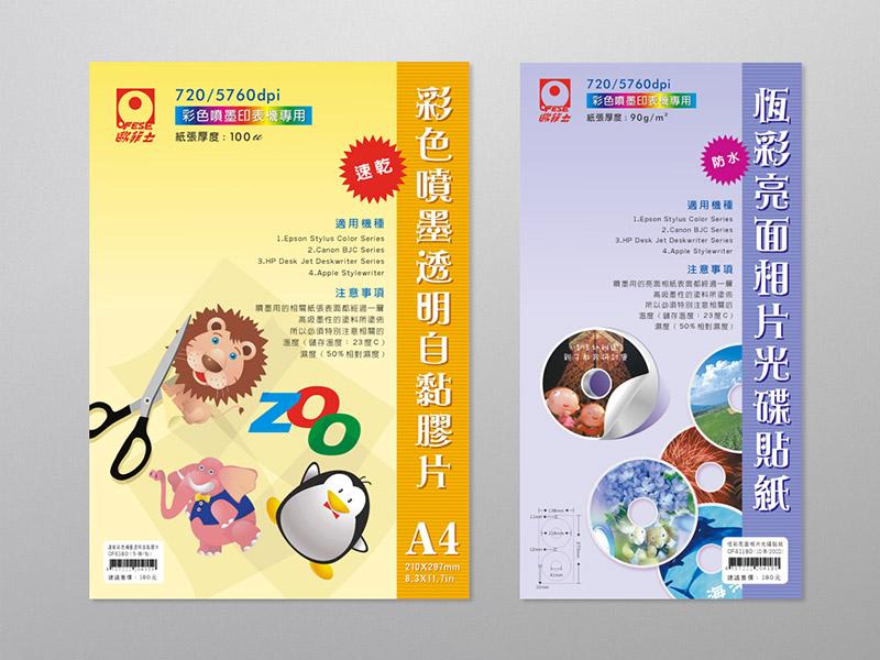 彩膠囊 - 彩色噴墨 紙材 品牌系列 包裝