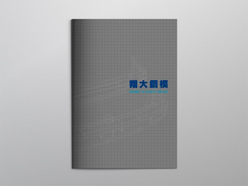 翔大鋼模 - 提供 鋼模製造 模具製造 專業服務