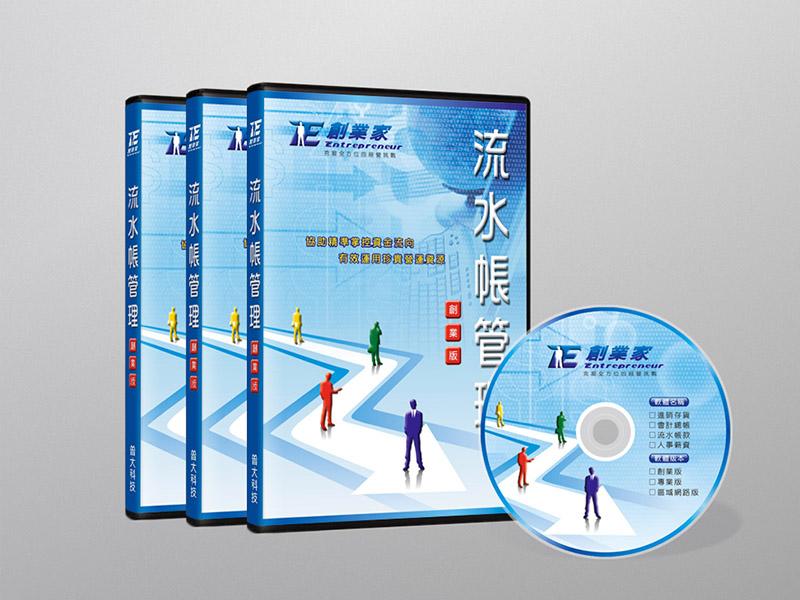 創業家 - 進銷存 會計 人事 套裝 軟體 包裝