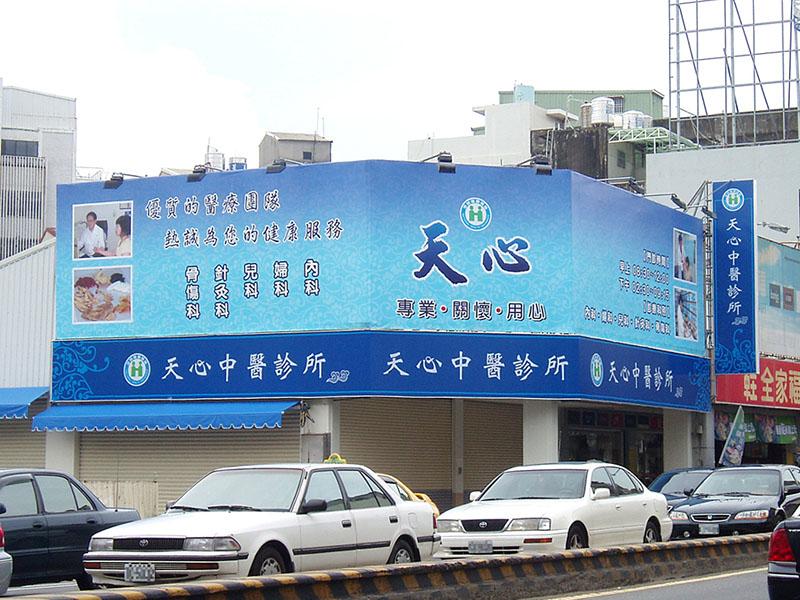 天心 中醫 診所