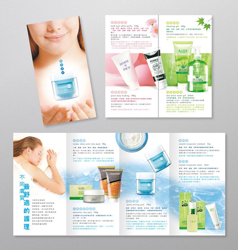 臉部護理 商品綜合目錄